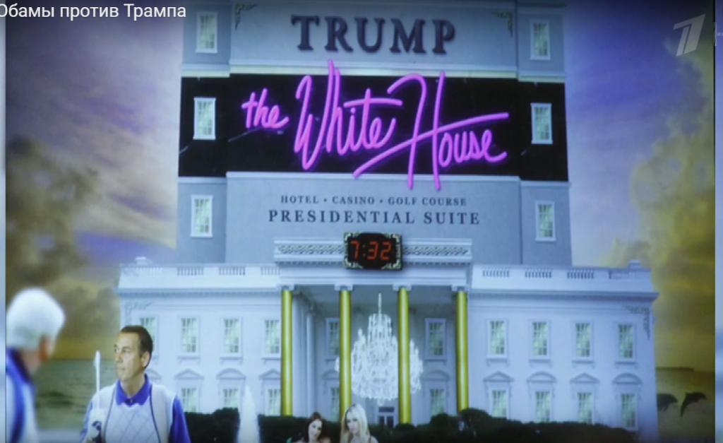 Белый Дом Трамп