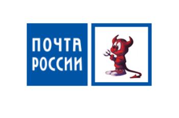 Почта России филиал ада