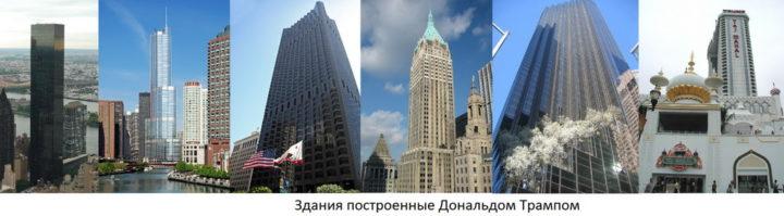 Некторые здания построенные Трампом