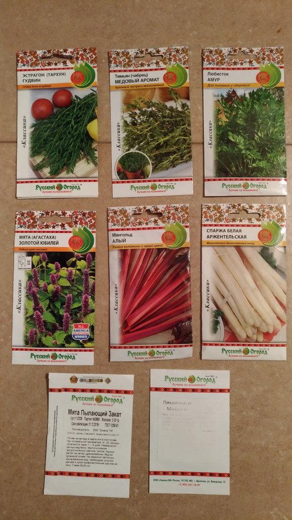 Семена Русский Огород