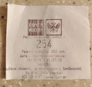 выдача EMS в г.Астрахань