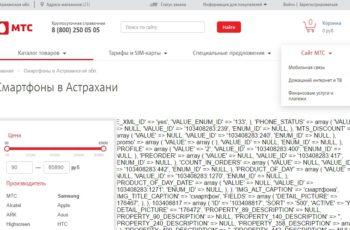 МТС - не работающий раздел интернет магазина