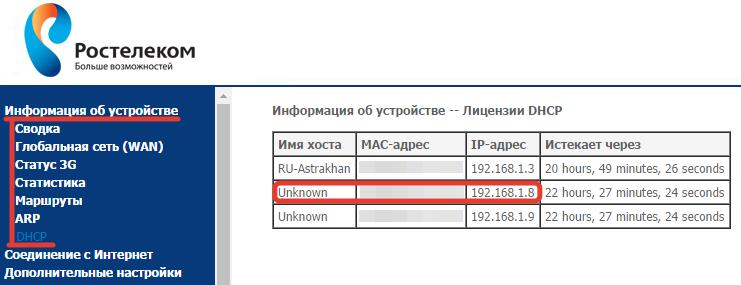 Скриншот админки роутера Ростелком / DHCP