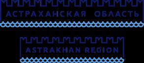 Логотип Астраханской области.