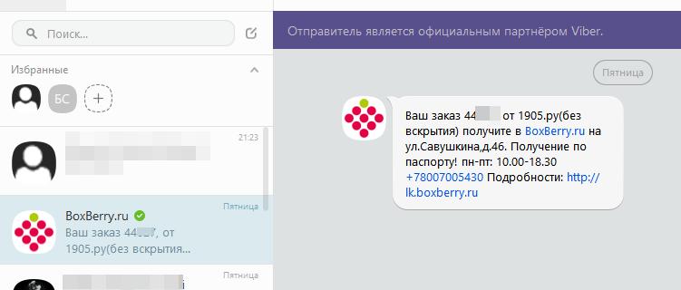 Уведомление заказе в Viber оn Boxberry.