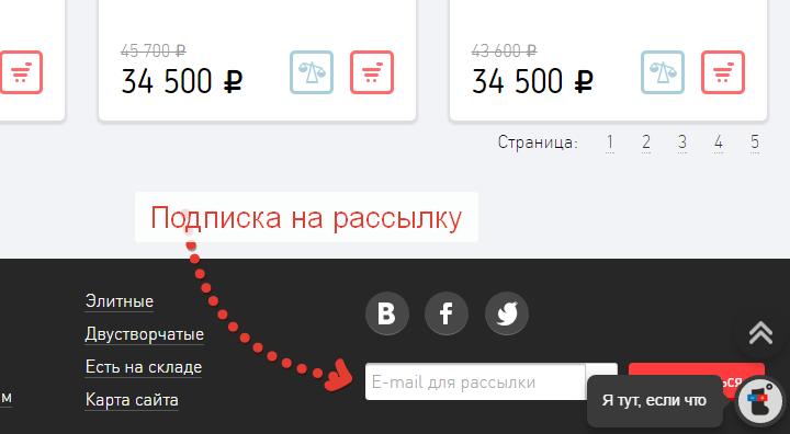 Форма подписи на рассылку termodver.ru