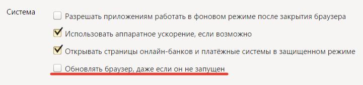 Отключение установки обновления Яндекс браузера Версия 17