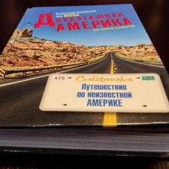 Книга Двухэтажная Америка