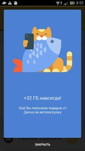 Оповещение о дополнительных 32Гб Яндекс.Диск на Андроид