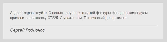 Ответ Технического Департамента Церезит о финишной отделке http://www.ceresit.ru/ru/meta/metanav/faq.html