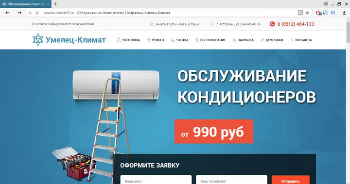 Фрагмент сайт по ремонту кондиционеров (с) umelec-klimat30.ru