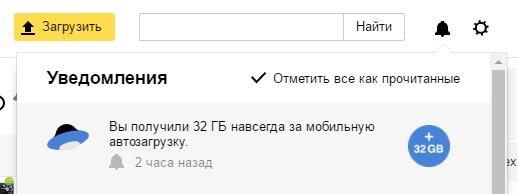 Уведомление о дополнительных 32Гб для Яндекс.Диск на PC
