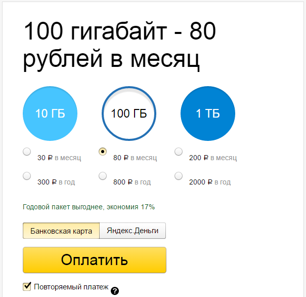 Тарифы на увеличение места на Яндекс.Диск (апрель 2017)