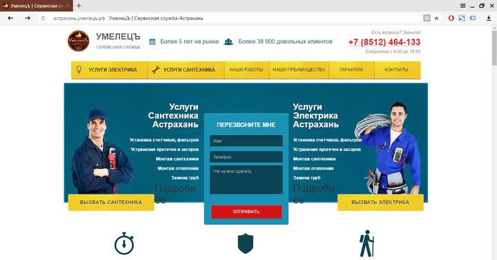 Фрагмент сайта Умелец Астрахань сервисная служба (с) астрахань.умелецъ.рф