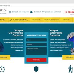 Фрагмент сайта Умелец Саратов (с) умелец.рф