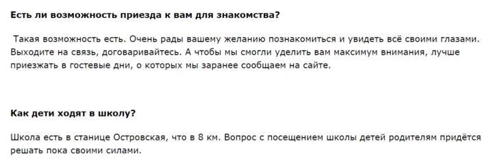 Вопросы РП / http://raduzhnoe-npn.ucoz.ru/index/faq/0-6