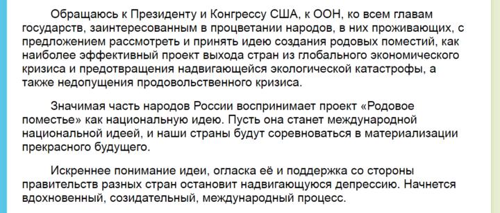 Фрагмент Декларации родового поместья / http://raduzhnoe-npn.ucoz.ru/index/deklaracija_rp/0-15