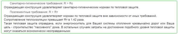 Примечание по расчету толщины утеплителя / smartcalc.ru