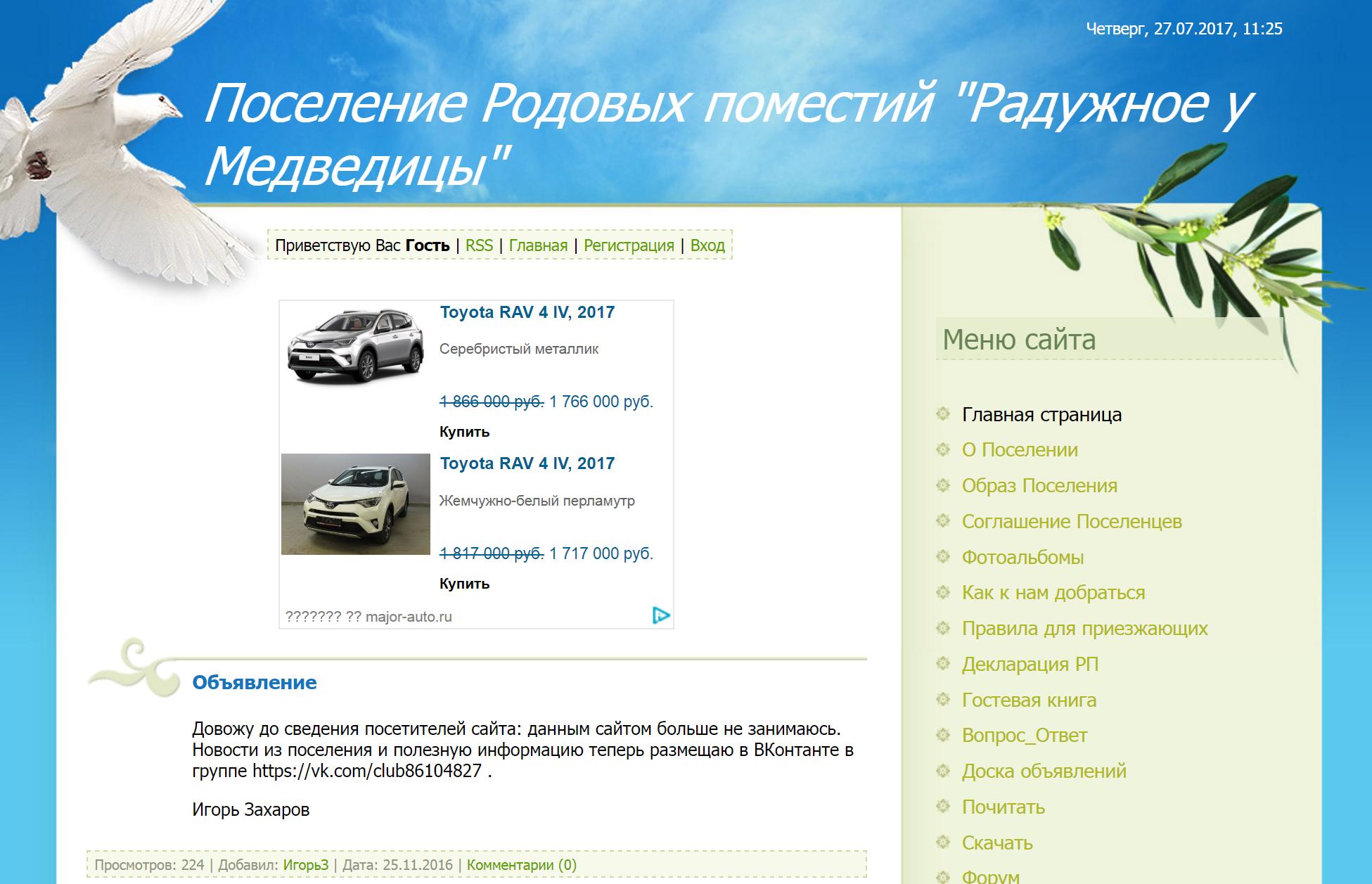 Скриншот сайте Радужное у Медведицы / http://raduzhnoe-npn.ucoz.ru/