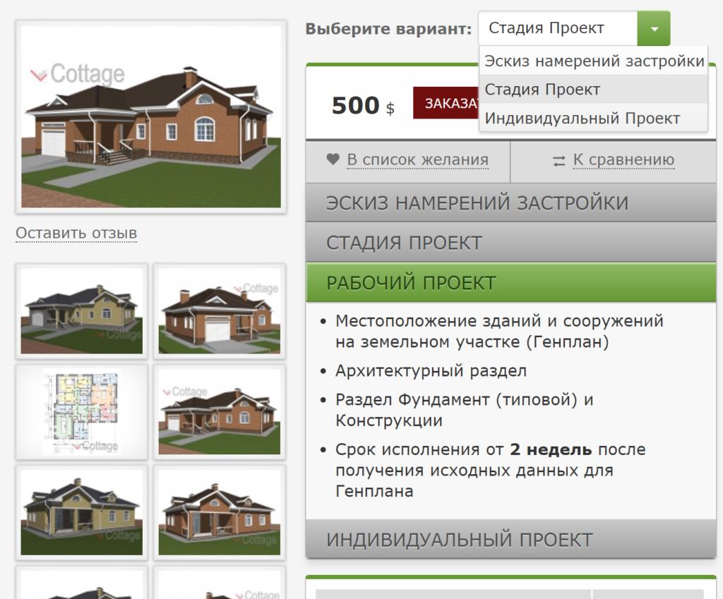 Фрагмент страницы проекта и вариантов заказа. (с) www.likecottage.com