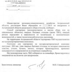 Ответ Министерства ЖКХ Астраханской области на обращение о раздельно сборе мусора, 2015 год
