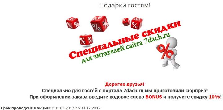 Промокод на скидку в 10% в ИМ Русский Огород. К сожалению, акция истекла.