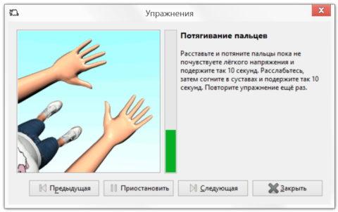 "Скриншот ""Упражения"" / Workrave"
