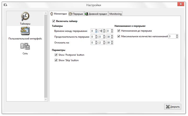 """Скриншот раздела """"Настройки"""" / Workrave"""