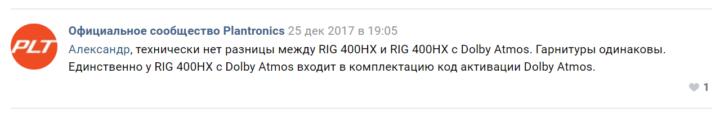 технически нет разницы между RIG 400HX и RIG 400HX с Dolby Atmos. Гарнитуры одинаковы. Единственно у RIG 400HX c Dolby Atmos входит в комплектацию код активации Dolby Atmos.