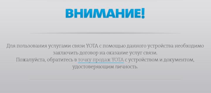 Приветствие от Yota через 1,5 года (с) yota.ru