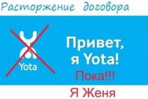 Yota goodbye. Расторжение контракта Yota.