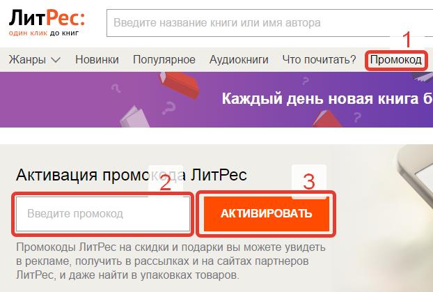 Порядок действий на сайте ЛитРес для использования прокода и варианты его получения / (с) https://www.litres.ru/