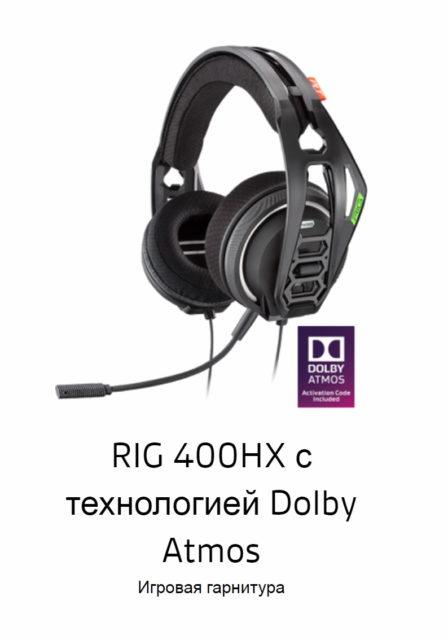 Наушники RIG400HX для Xbox с технологией Dolby Atmos / (c) Plantronics