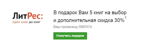 Промокод ЛитРес на скачивание 5ти книг от Сбербанк / Рассылка Сбербанк