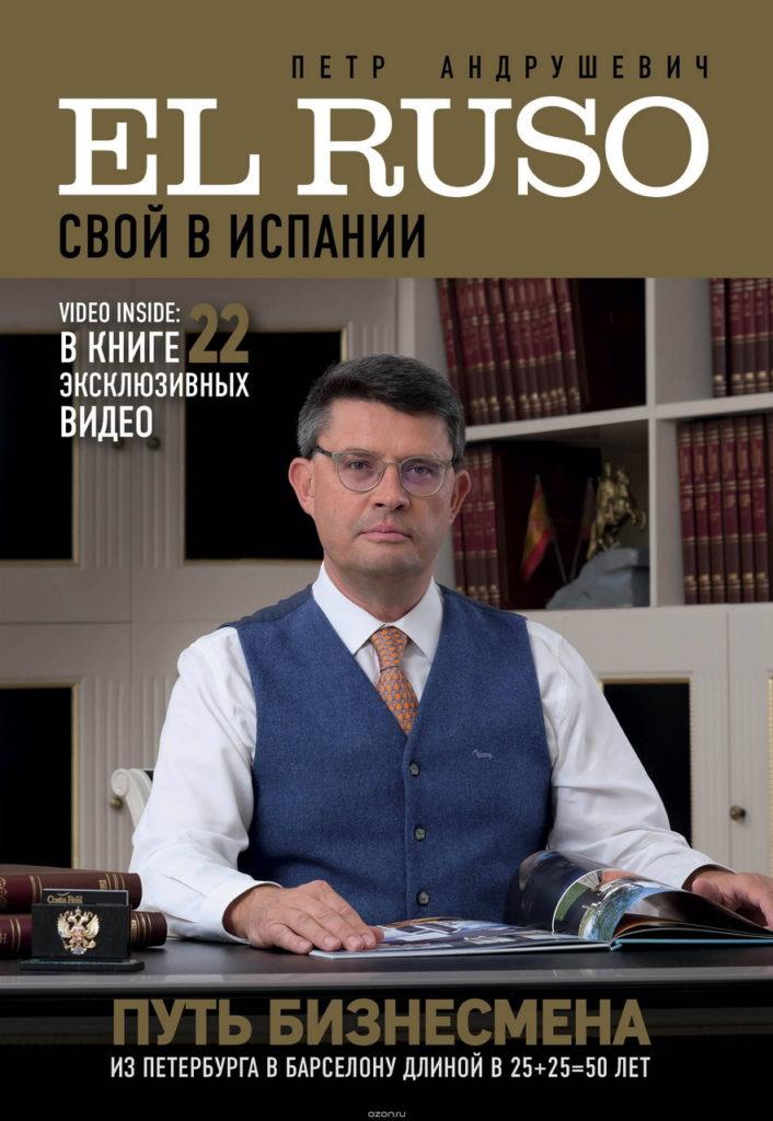 """Обложка книга """"El Ruso. Свой в Испании"""", Петр Андрушевич, 2018"""