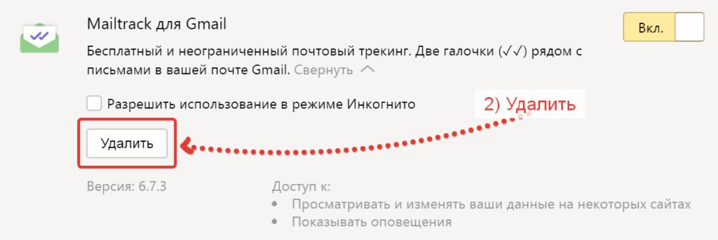 Пояснение к удалению дополнения Mailtrack