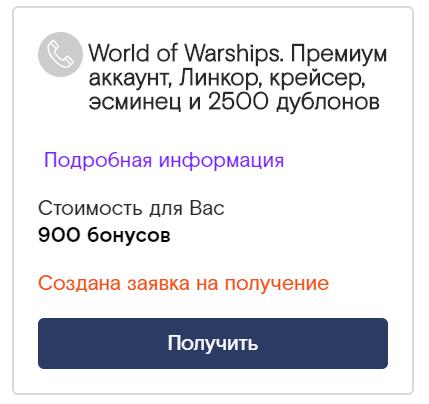 World of Warships. Премиум аккаунт, Линкор, крейсер, эсминец и 2500 дублонов за 900 бонусов на сайте Ростелеком.