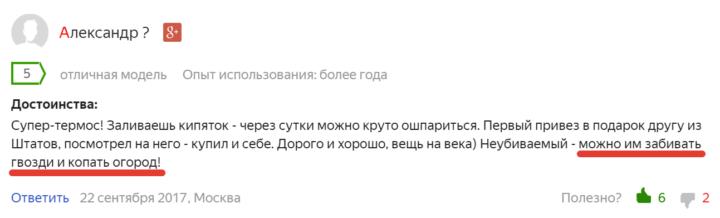 """Скриншот отзыва на термос STANLEY Classic Vacuum Insulated Bottle """"Неубиваемый - можно им забивать гвозди и копать огород!"""" Александр / Яндекс.Маркет"""