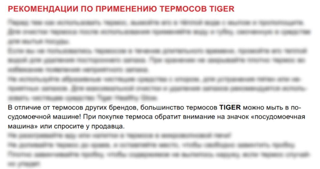 Выдержка из инструкции к термосам Tiger, стр.2 о возможности мойки в посудомоечной машине (ПММ).