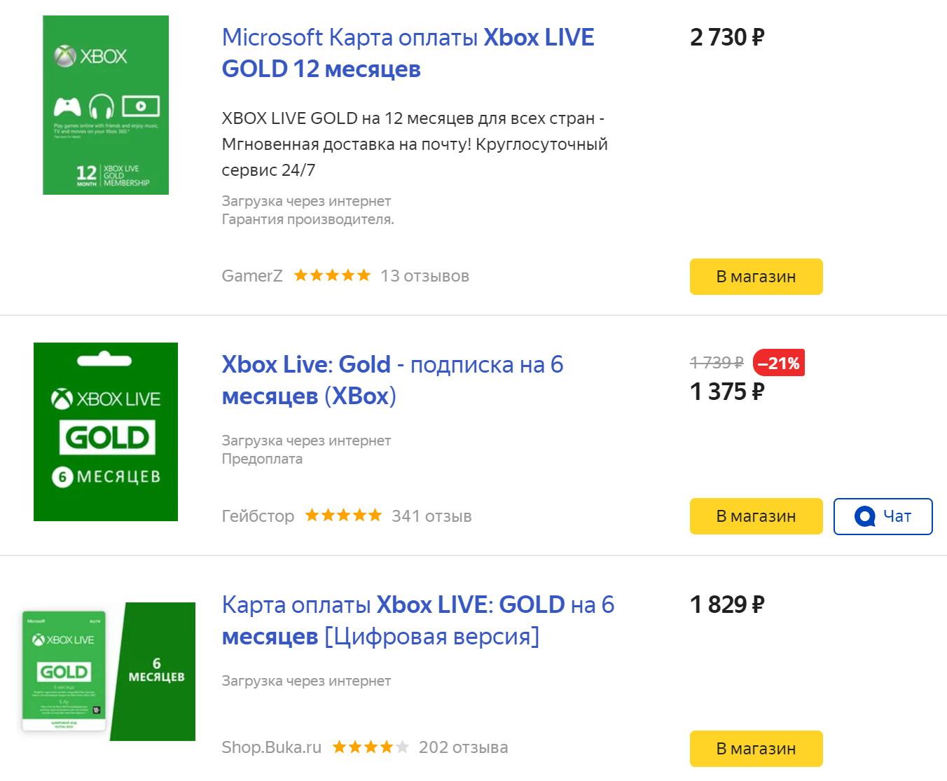 Скриншот страницы Я.Маркета с предложениями магазинов на коды Live Gold