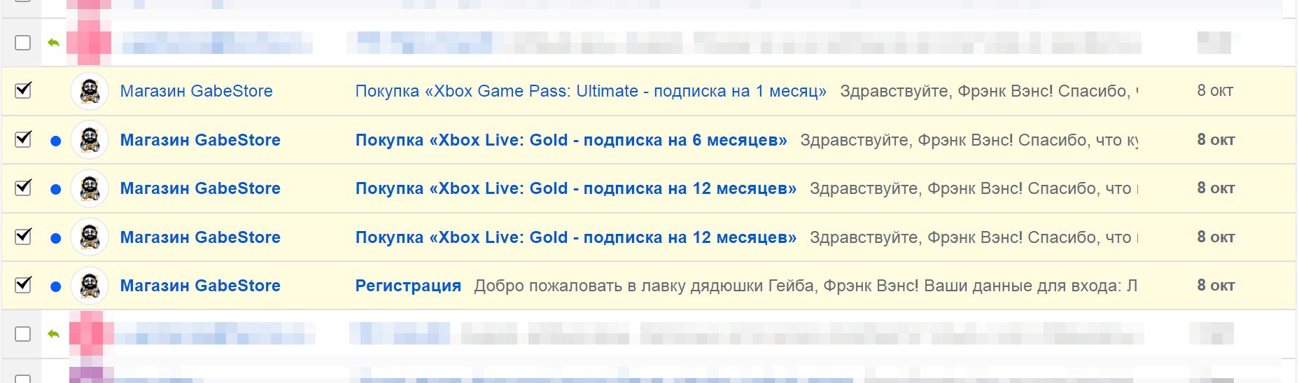 Письма от продавца кодом подписки Xbox Live Gold
