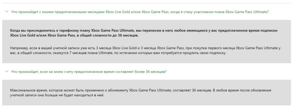 Скриншот FAQ по подписке Game Pass Ultimate.