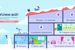 """Скриншот рабочей области курса """"Успею все!"""" на Uchi.ru"""