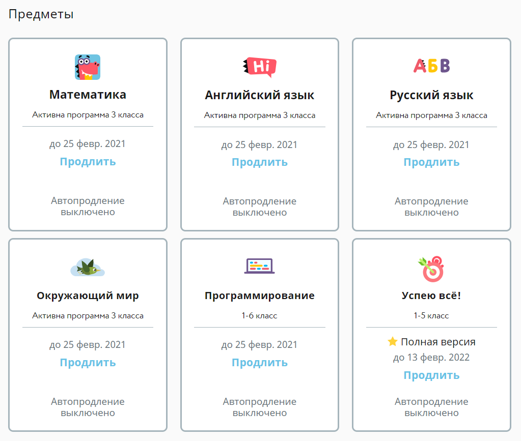 Все предметы для 3го класса оплаченные с 20% промокоду uchi.ru. Если Вы покупали ранее, то срок действия продлится на срок покупки.