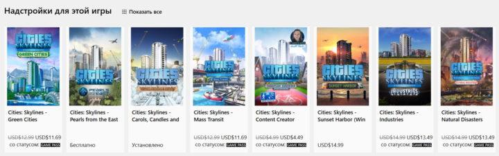 Скриншот Microsoft Store. Дополнения для Cities Sklylines купленные на XBox недоступны на ПК. Состояние дополнения можно увидеть в строке под ним.