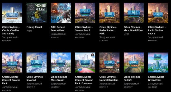 Скриншот страницы личного кабинета Microsoft с играми доступными на XBox.