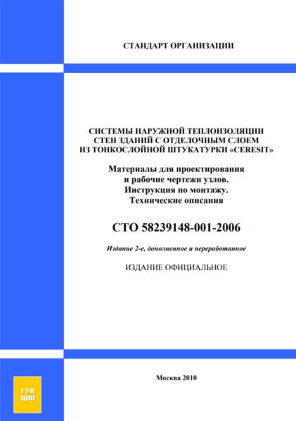 """Обложка """"Стандарт организации (СТО) Церезит (СТО 58239148-001-2006)"""". Издание второе, переработанное."""