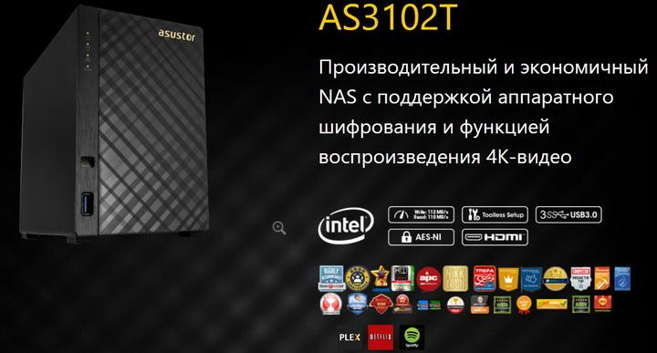 Скриншот Asustor AS3102T со страницы производителя на котором кратко перечислены возможности NAS.