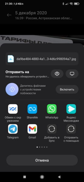 Скриншот Android приложения для удаления геолокации и других метаданных с фотографий / Как удалить геолокацию.