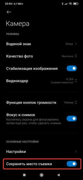 """Отключение геолокации в Xiaomi, скриншот раздела """"Настройки - Камера""""."""